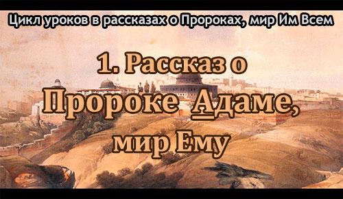 1.Prorok_Adam_mir_Emu