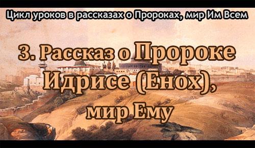 3.Prorok_Idris_mir_Emu