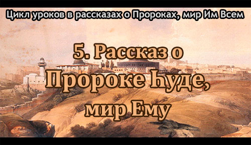 5.Prorok_Hud_mir_Emu