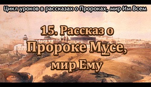 15.Prorok_Muusa