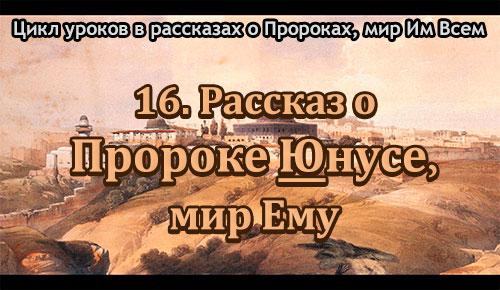 16.Prorok_Yuunus