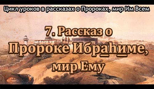 7.Prorok_Ibrahim