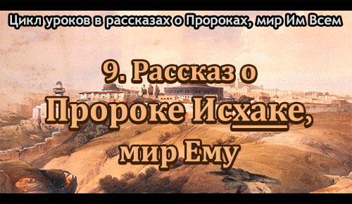 9.Prorok_Ishak