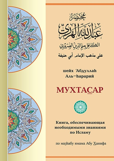 AYAGroup_cover_Muhtasar_Hanafi