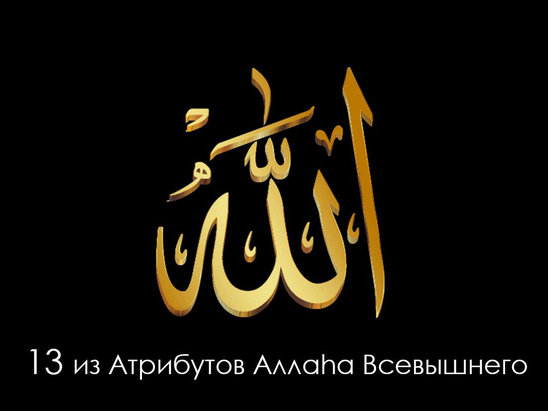 13_Names-Allaha