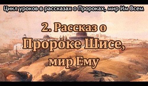 2.Prorok_Shis_mir_Emu