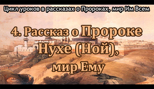 4.Prorok_Noh_mir_Emu