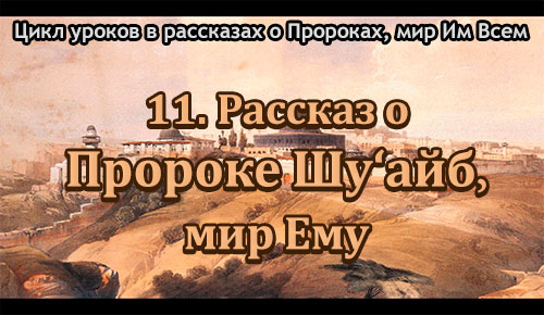11.Prorok_Shueib
