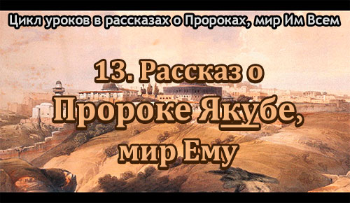 13.Prorok_A'kub