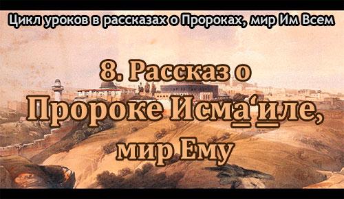 8.Prorok_Ismail