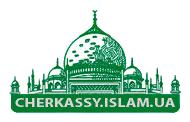 CHERKASSY.ISLAM.UA